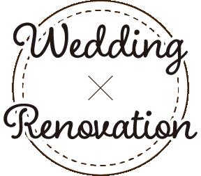 ウエディングリノベーション公式(幸せな結婚とお金の窓口)