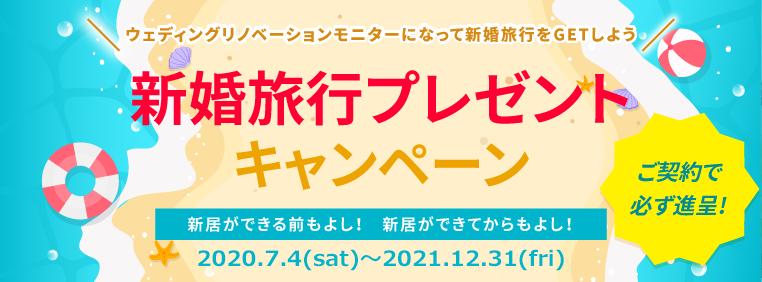 リノベーションキャンペーン|横浜ウェディングリノベーション